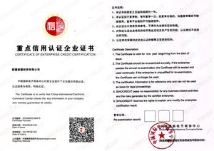 重点信用认证企业证书